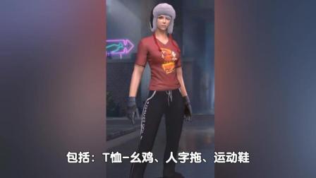 荒野行动: 这件短裤刚上线, 千万男玩家慕名而来? 全是女装大佬!