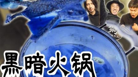 绅士大概一分钟 2017 日本冬天的传统 黑暗火锅 119