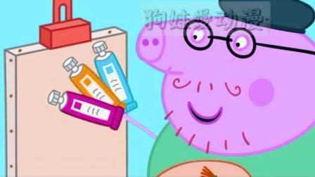 猪爸爸俨然像一个大画家, 看来猪小妹就是传承了猪爸爸的绘画基因