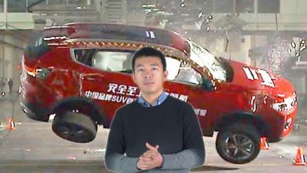 【安全相对论】翻滚吧SUV! 全新哈弗H6高速翻滚碰撞测试-五号车论