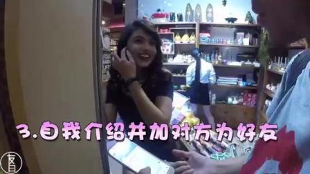 在泰国撩妹要几步? 中国小伙买个东西又撩了个美女, 效率真高!