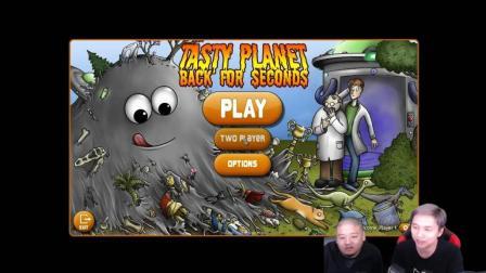 ★美味星球2★Tasty Planet2《籽岷的新游戏直播体验 第五集》