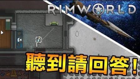 边缘世界 Rimworld - 有通讯台了 快来联络我! !
