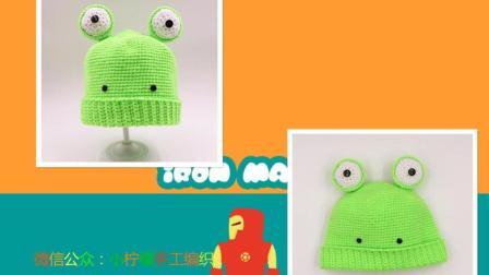 61集 小柠檬手工编织 动物护耳帽系列——青蛙帽
