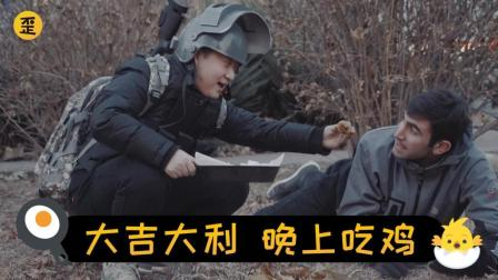 自从这群歪果仁在中国疯狂吃鸡以后。。。