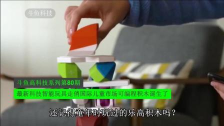 斗鱼高科技系列第80期最新科技智能玩具走俏国际儿童市场可编程积木诞生了