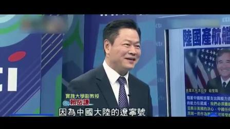 台节目: 国产航母下水, 和台湾不是一个量级, 不要搞笑了好吗