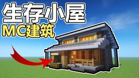 【鬼影】教你做超简单生存小屋! [我的世界]