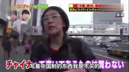 日本人宣称不用中国制造 现场看标签 瞬间尴尬了