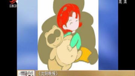 辽宁沈阳: 女儿和玩具聊天 吓坏爸妈
