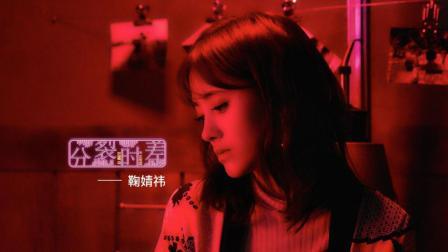 鞠婧祎《分裂时差》预告片