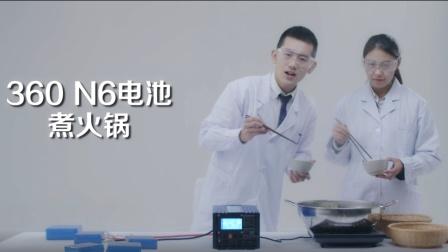 用手机电池还能煮火锅?吃货又能get一项新技能