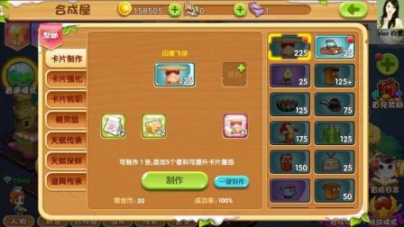 【xiao白鹭】美食大战老鼠18期 收集咖啡杯材料 植物大战僵尸2 蛋挞平原 寿司丛林