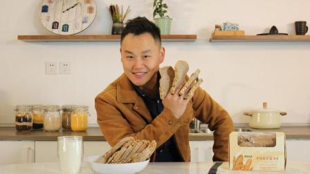 面包也有灵魂? 无糖无油的面包你吃过吗? 来看全麦面包大测评