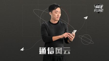 「科技相对论」你连5G都不知道 还玩什么手机