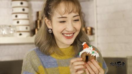 淘最厨房- 幻品 圣诞姜饼屋