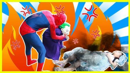 怪物小丑变成蜘蛛侠把魔戒戴在了艾莎公主手上 蜘蛛侠送花艾莎公主 小伶玩具