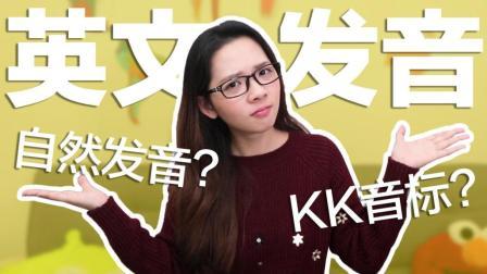 该学自然发音还是KK音标? 介绍五组常搞混的发音!