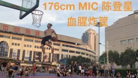 MIC : : 176cm 陈登星 2017年夏天血洗篮筐