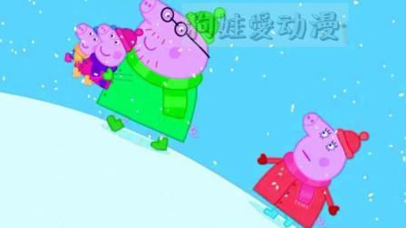 猪爸爸和乔治佩奇在雪地滑雪好开心!