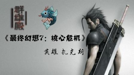 【游戏群雄殿】《最终幻想7》 英雄: 扎克斯 白鹿篇