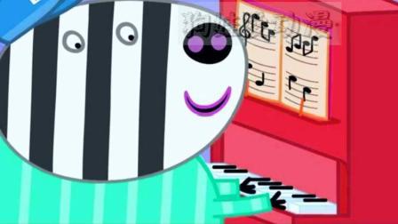 斑马先生给小朋友们弹钢琴, 猪小妹陶醉在美妙的音乐里