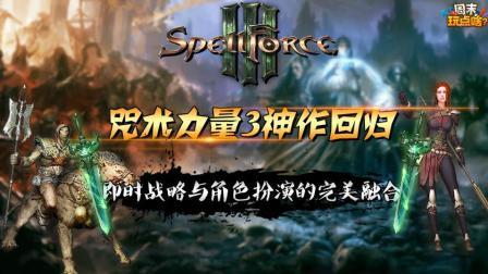 周末玩点啥EP45: 咒术力量3 神作回归 RTS与RPG的完美融合