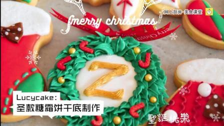 圣诞糖霜饼干底制作要点
