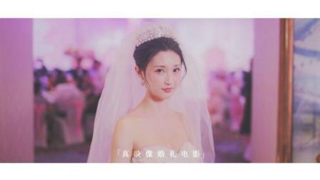 婚礼精剪「爱上小仙女」真映像电影出品