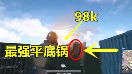 绝地求生: 史上第一平底锅, 把98K的子弹, 打飞1000米!