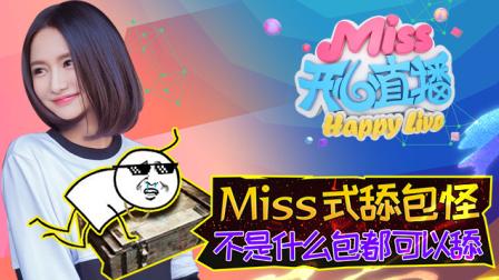 Miss开心直播  Miss式舔包怪,不是什么包都可以舔!