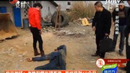 庭审现场·靖安县: 老赖抱煤气罐拒执 最终获刑10个月