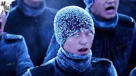 致敬边防战士 零下30度执勤睫毛成冰