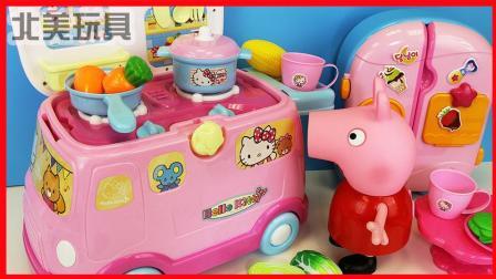 小猪佩奇用凯蒂猫玩具厨房汽车来做饭! 395