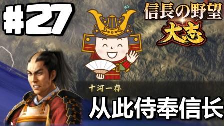 #27【信长之野望 大志】腹背受敌的三好