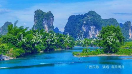 《山歌好比春江水》广西歌舞剧《刘三姐》主题曲 清风明月翻唱