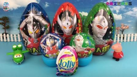 超级飞侠和小猪佩琪拆奥特曼奇趣蛋玩具