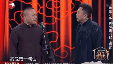 岳云鹏担心春晚遇到曹云金尴尬, 郭德纲霸气回应