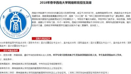 2018年春季西南大学网络教育招生简章