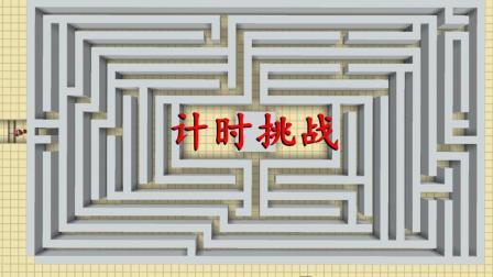 我的世界计时挑战的迷宫小游戏展示by明月庄主
