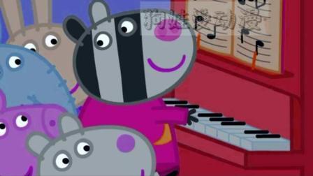 小斑马给大家弹钢琴演唱, 猪小妹喜欢