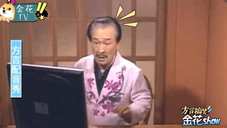 四川方言: 农村老头看电影被儿媳妇抓, 一分钟要笑六十次!