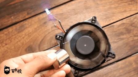 不可思议, 只需要一块磁铁石就能发电的发电机