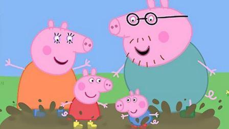 老顽童猪爸爸喜欢在坭坑里和佩奇跳来跳去
