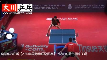 """樊振东vs许昕【2017年国际乒联巡回赛】""""小胖""""的霸气回来了吗"""