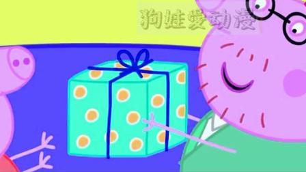 猪小妹佩奇送给猪爸爸一份礼物祝福猪爸爸