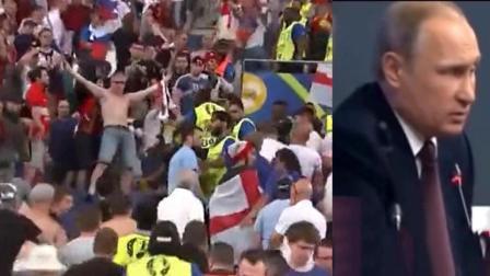 200名俄罗斯球迷暴打几千英格兰球迷, 普京大帝幽默回应!