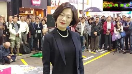 香港街头歌手 旺角罗文小龙女再现射雕经典歌曲《铁血丹心》