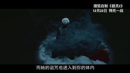 《器灵2》觉醒版预告片