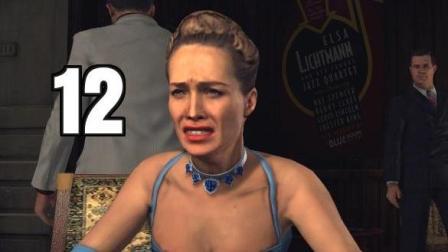 《黑色洛城》游戏攻略#12 好莱坞制片人案件(下)
